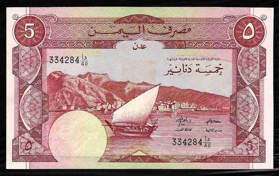 Yemen Dem, 5 Dinars ND1984 P-8b, Serial DA40_334284